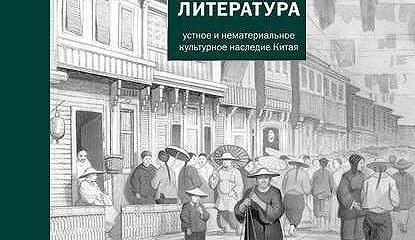 Китайская народная литература