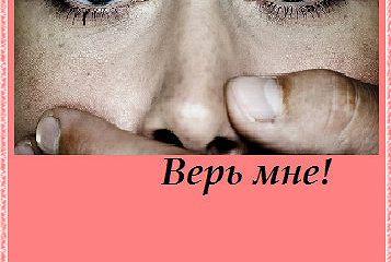 Верь мне!
