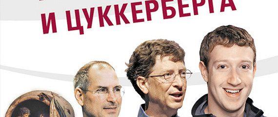 От Диогена до Джобса, Гейтса и Цукерберга. «Ботаники», изменившие мир