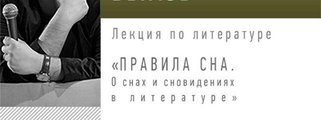 Лекция «Правила сна. О снах и сновидениях в литературе»