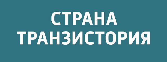 """Начало продаж отечественных процессоров Baikal-T1; На «Яндекс.Картах"""" появились панорамы космодрома Восточный; Роскомнадзор заблокирует Telegram"""