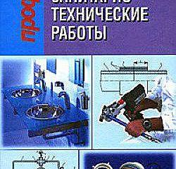 Санитарно-технические работы