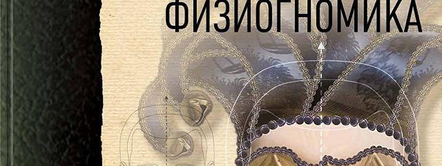 Читаем лица. Физиогномика