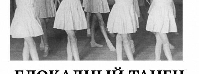 Блокадный танец Ленинграда. Повесть 12+