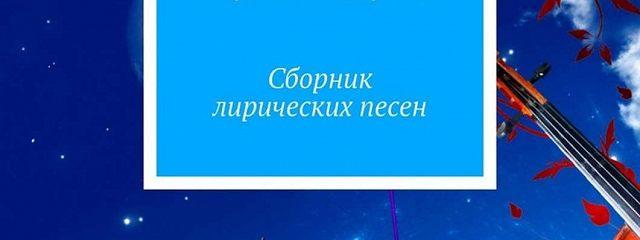 МузыкаДуши. Сборник лирических песен