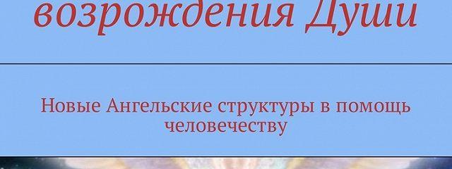Ангельские потоки для возрождения Души. Новые Ангельские структуры впомощь человечеству
