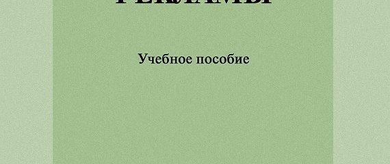 Психология рекламы: учебное пособие