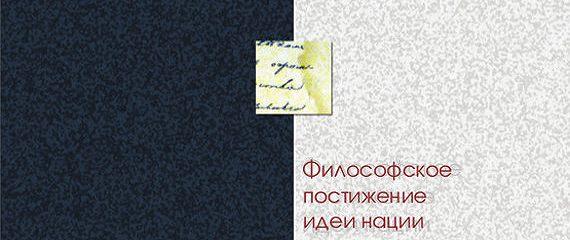 Философское постижение идеи нации
