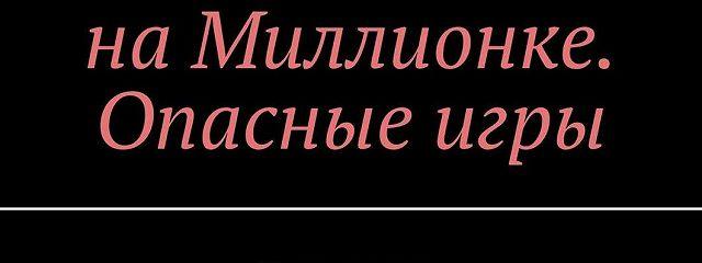Владивосток. Квест наМиллионке. Опасныеигры. Пять комнат