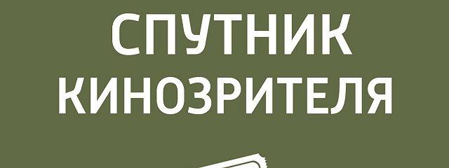 Джон Хёрт и Билл Пэкстон