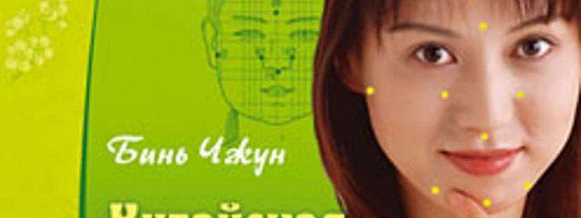 Китайская рефлексотерапия. Точки здоровья и красоты