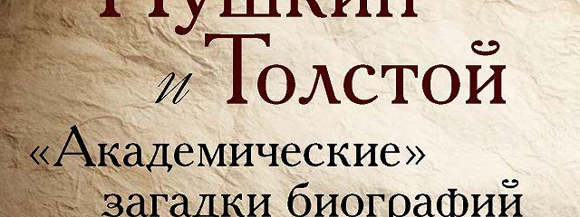 Пушкин и Толстой. «Академические» загадки биографий