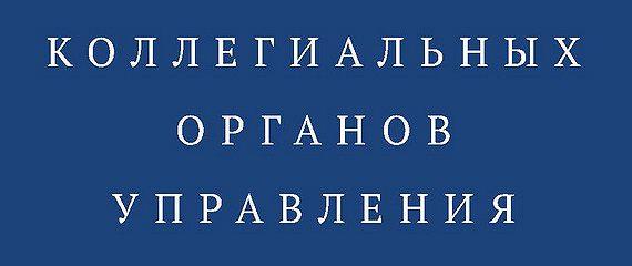 Участие общественных коллегиальных органов управления в социальных услугах. Российский и зарубежный опыт