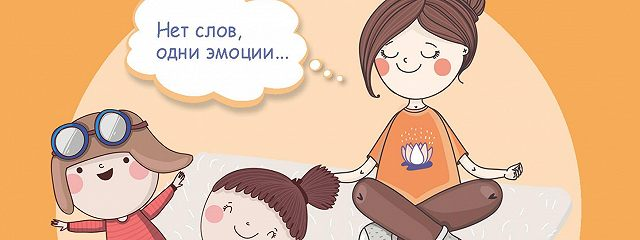Как подружить детей с эмоциями. Советы «ленивой мамы»