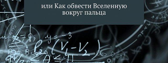Уравнение Дрейка, или Как обвести Вселенную вокруг пальца
