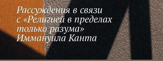 Зло и свобода. Рассуждения в связи с «Религией в пределах только разума» Иммануила Канта
