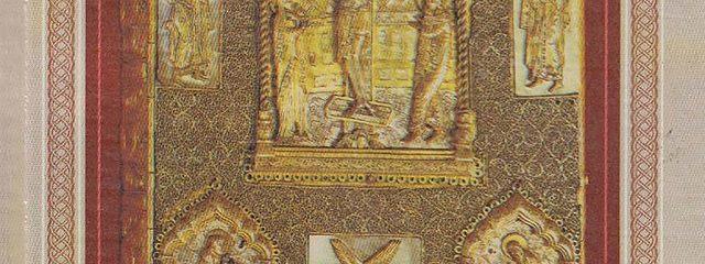 Руководство к изучению Священного Писания Нового Завета. Четвероевангелие