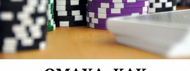 Омаха. Как играть впокер ибыть вплюсе