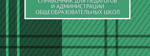 Права иобязанности учителей. Справочник для педагогов иадминистрации общеобразовательныхшкол