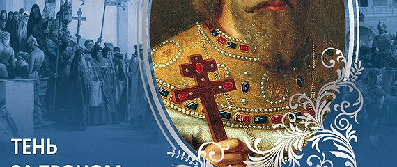Патриарх Филарет. Тень за троном