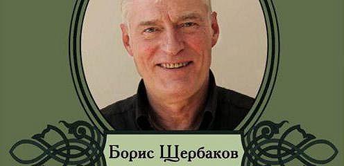 Избранные рассказы читает Борис Щербаков