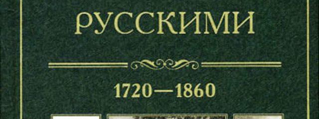 Завоевание Кавказа русскими. 1720-1860