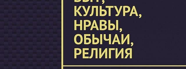 Чеченцы: быт, культура, нравы, обычаи, религия. Кавказская война. XIXвек