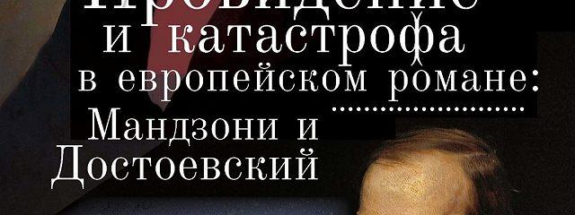 Провидение и катастрофа в европейском романе. Мандзони и Достоевский
