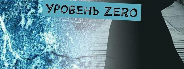 Уровень ZERO. Монстр из Синего Камня