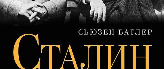 Сталин и Рузвельт. Великое партнерство