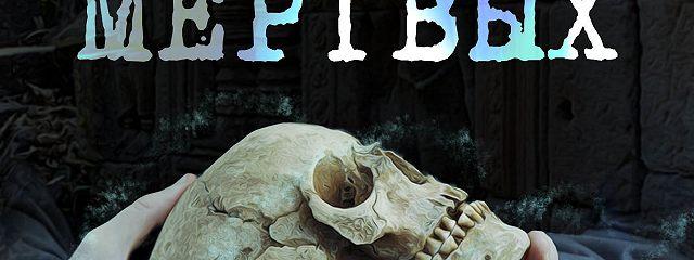 Фракийская книга мертвых