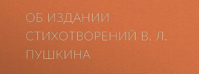 Об издании стихотворений В. Л. Пушкина