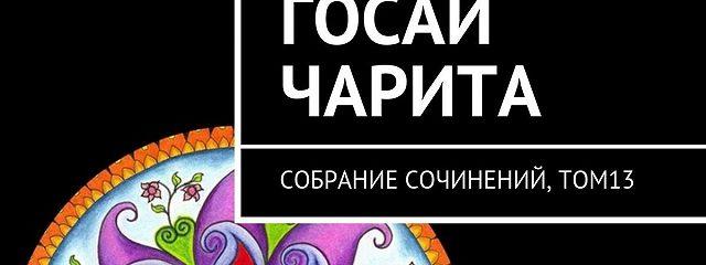 Дамана Госаи чарита. Собрание сочинений,том13