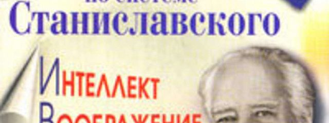 Актерский тренинг по системе Станиславского. Интеллект. Воображение. Эмоции. Метод действенного развития