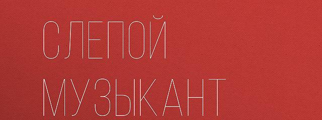 Слепой музыкант (сборник)