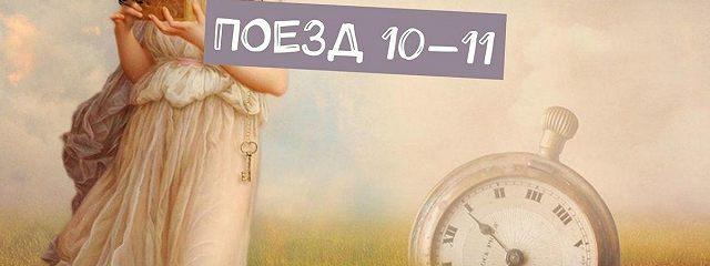 Поезд 10—11. Метафизический роман встихах