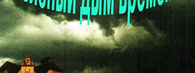 Зелёный дым времени