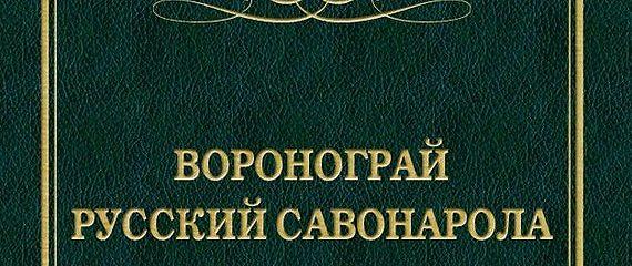 Воронограй. Русский Савонарола