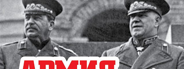 Армия Сталина и Жукова. Как надо побеждать