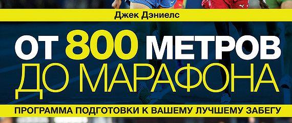 ОТ 800 МЕТРОВ ДО МАРАФОНА FB2 СКАЧАТЬ БЕСПЛАТНО