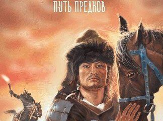 Казахи. Путь предков