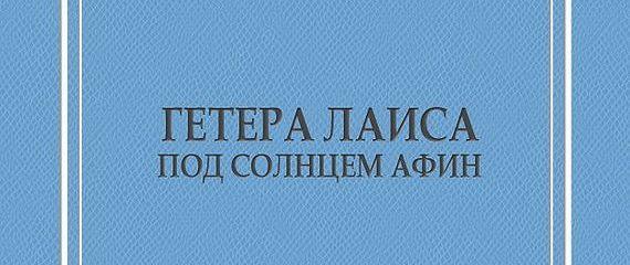 Гетера Лаиса (Под солнцем Афин)