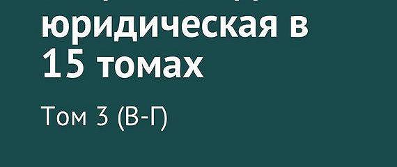 Энциклопедия юридическая в 15 томах. Том 3(В-Г)