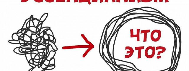Саммари на книгу «Эссенциализм. Путь к простоте». Грег МакКеон