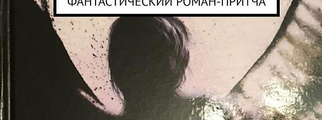 Портрет Воланда. Фантастический роман-притча