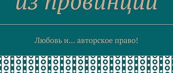 Ковалёва изпровинции. Любовь и… авторское право!