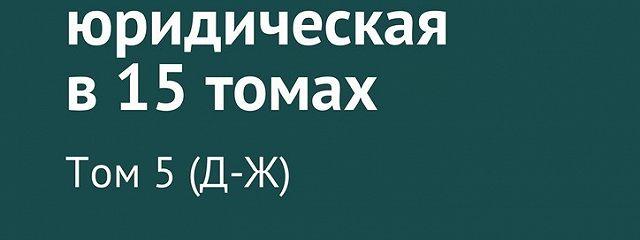Энциклопедия юридическая в15 томах. Том5(Д-Ж)