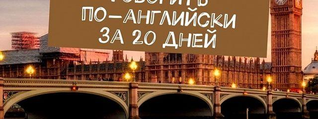 Говорить по-английски за20 дней. Сэкономьте годы обучения исотни тысяч рублей нарепетиторах!