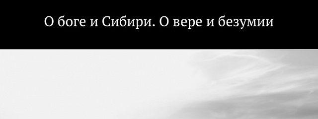 Дневникдуши. О боге и Сибири. О вере и безумии