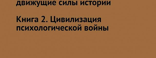 Россия идвижущие силы истории. Книга 2. Цивилизация психологической войны
